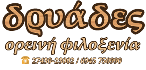 Τρίκαλα Κορινθίας, Δρυάδες Σουίτες, διαμονή στα Τρίκαλα Κορινθίας, Dryades-Suites ξενοδοχείο τρίκαλα κορινθίας